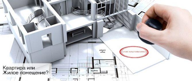 Статус: Квартира или жилое помещение