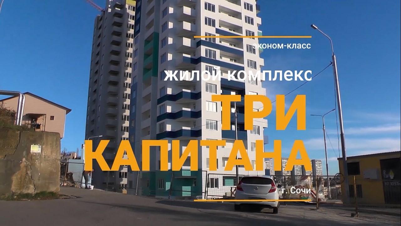 ЖК Три капитана (новое видео)