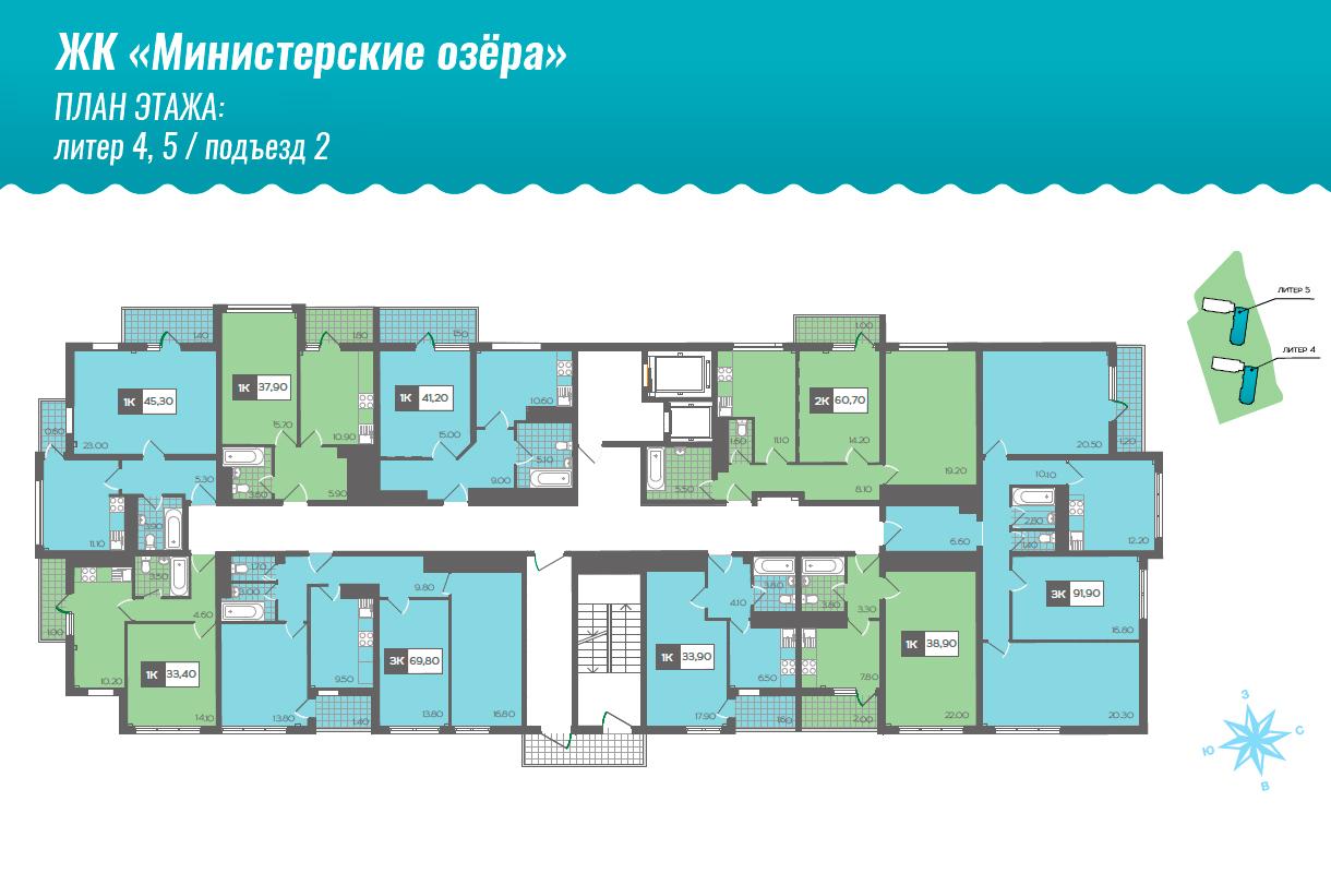 план этажа ЖК Министерские озера