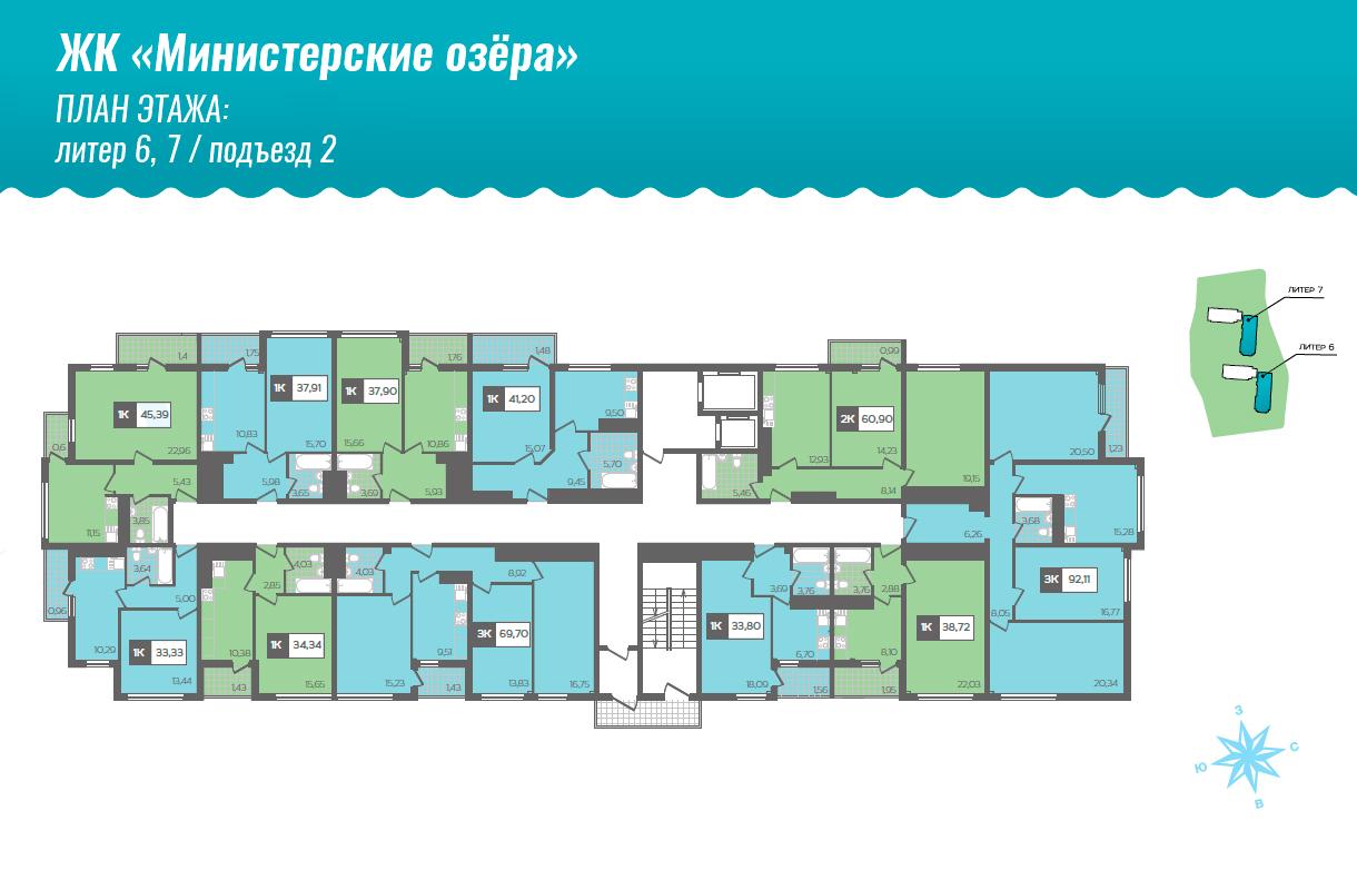 схема этажа Министерские озера