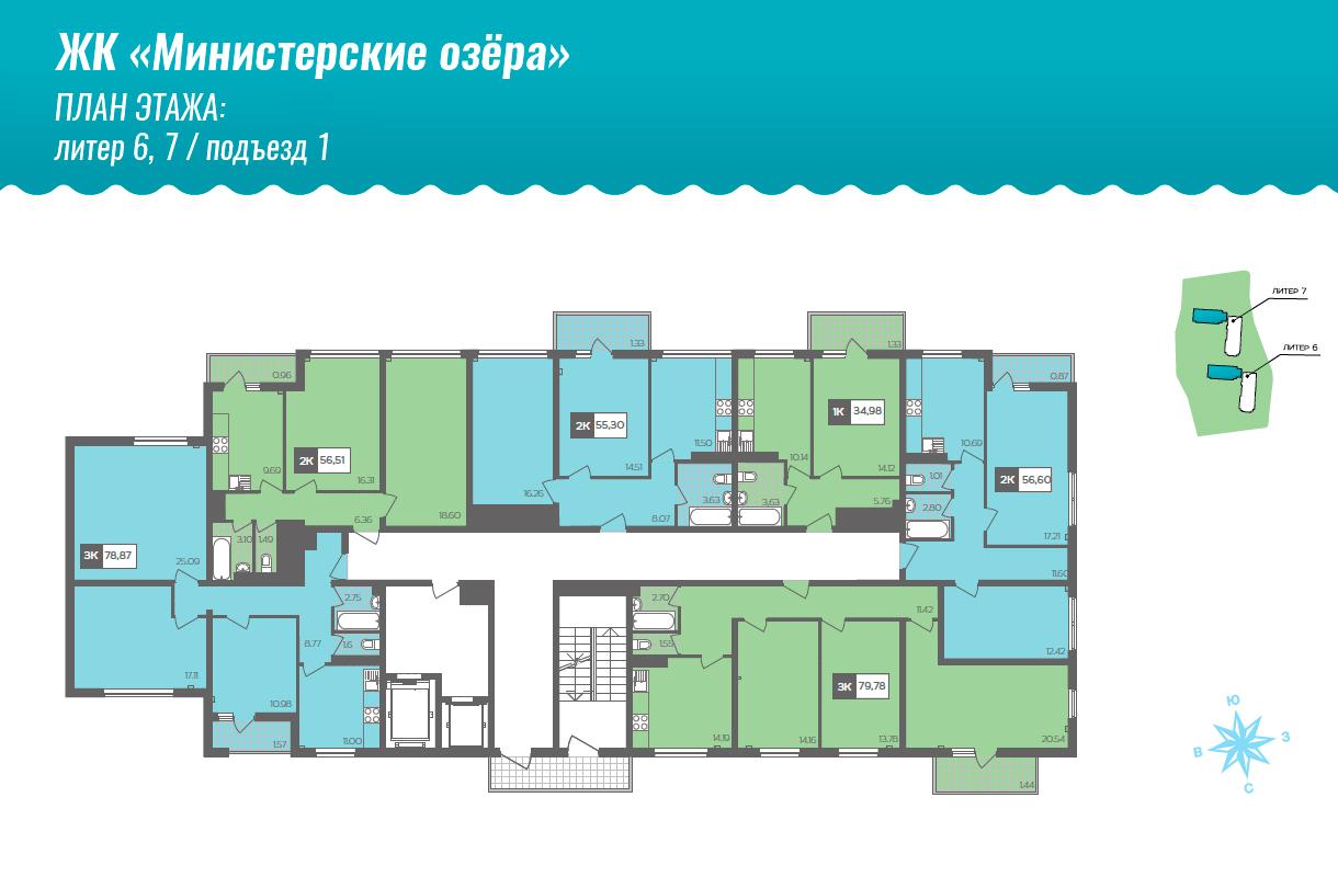 планировка квартир в ЖК Министерские озера