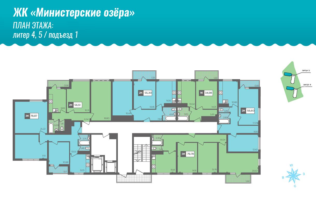 схема квартир в ЖК Министерские озера
