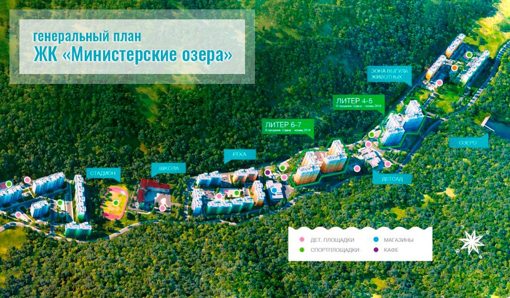 генеральный план ЖК «Министерские озера»